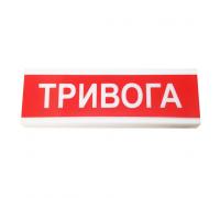 Оповіщувач світлозвуковий Тірас ОСЗ-1 «Тривога»