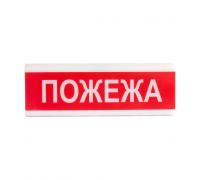 Покажчик світловий Тірас ОС-6.8 (12/24V) «Пожежа»