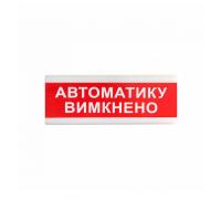 Покажчик світловий Тірас ОС-6.9 (12/24V) «Автоматику вимкнено»