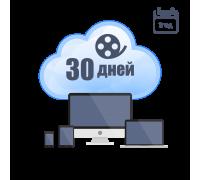 Хмарне зберігання для P2P камер ATIS на 1 рік з глибиною архіву 30 днів