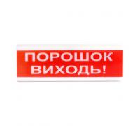 Оповіщувач світлозвуковий Тірас ОСЗ-6 (24V) «Порошок Виходь»